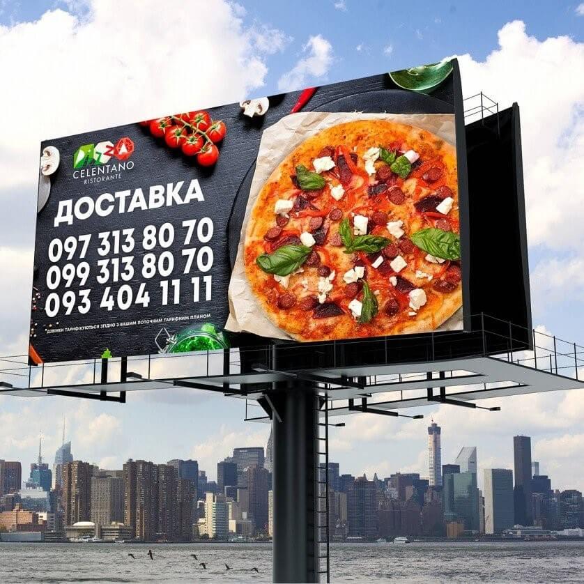 Реклама и афиша на билборде